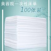 2020新品 AE-2086  180*80cm/100张/包 美容院专用 按摩铺 大号 一次性 加厚床单