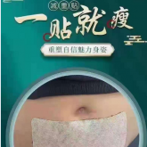 2021-X001 减肥贴   瘦身  中药成分 塑形  贴肚脐 一分钟发热  发热持久 减肥降脂 排除寒气湿气  辅助代谢